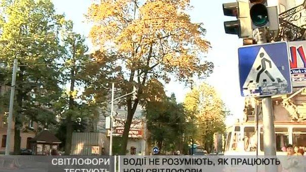 """Львівські водії не бачать переваг """"розумних"""" світлофорів"""