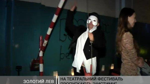 """У Львові стартував Міжнародний театральний фестиваль """"Золотий лев"""""""