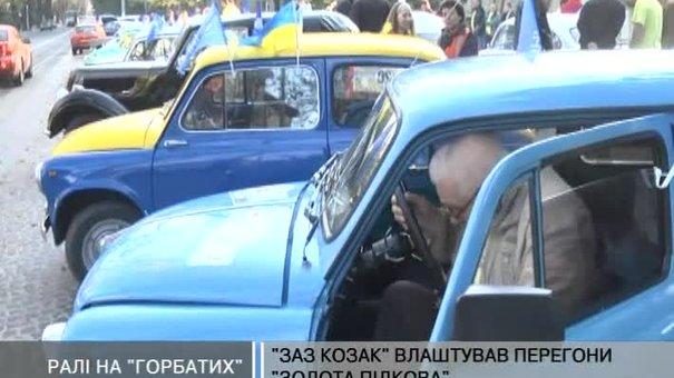 """Ралі """"Горбатих"""" присвятили Борису Возницькому"""