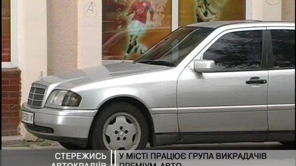 У Львові працює група автовикрадачів