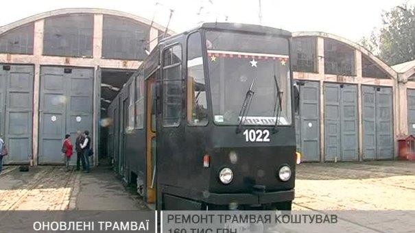 У Львові реанімували ще один трамвай