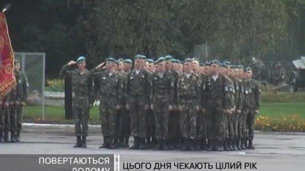 Десантники повертаються додому після річної служби