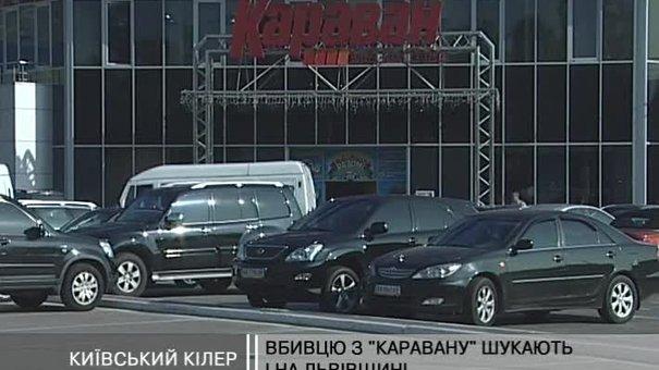 """Вбивцю з """"Каравану"""" шукають і на Львівщині"""