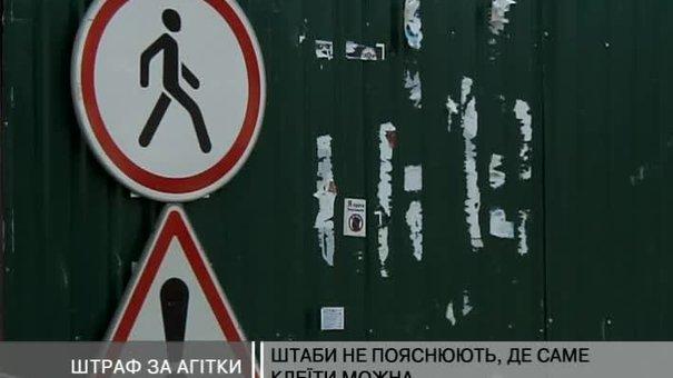 Політики заклеюють агітками дорожні знаки