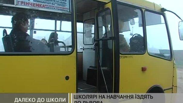 Діти з Білогорщі їздять на навчання до Львова