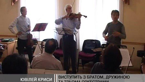 Скрипаль-віртуоз Олег Криса завітав до Львова
