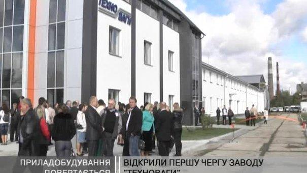 """Відкрили першу чергу заводу """"Техноваги"""""""