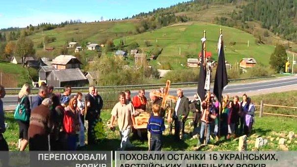 На Сколівщині відновили військовий цвинтар