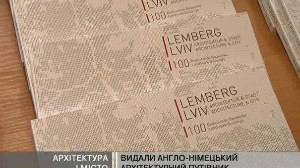 Видано німецько-англійський архітектурний словник