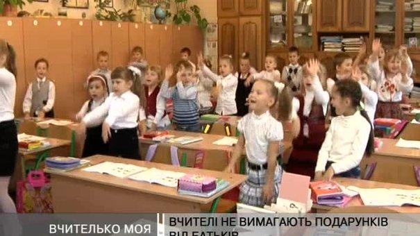 Вчителі Львівщини: віддані праці і обожнювані дітьми