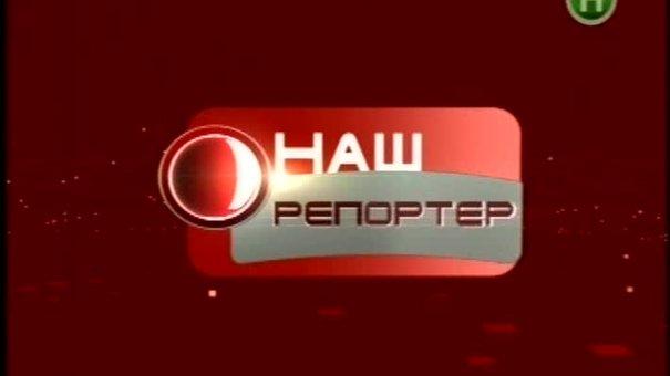 """Наш репортер"" за 5 жовтня"