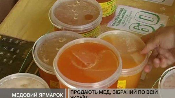 У Палаці мистецтв продають мед зі всієї України