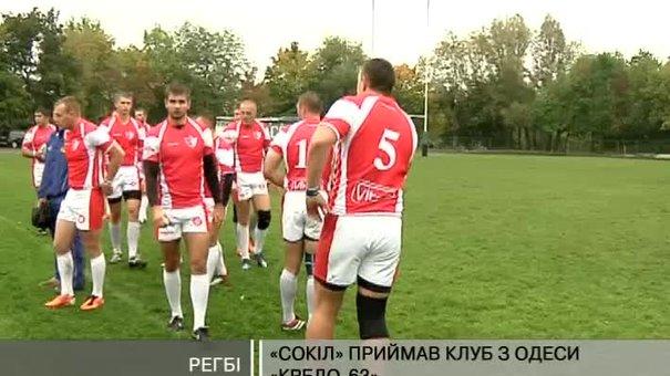 """Регбі: """"Сокіл"""" програв одеському клубу """"КРЕДО-63"""""""