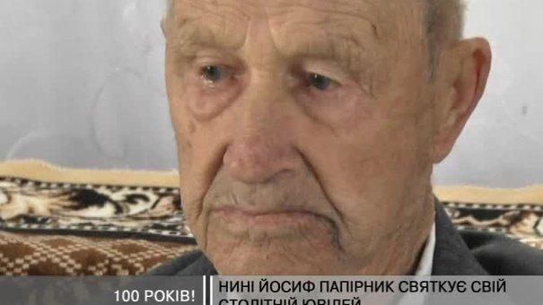 100-літній Йосиф Папірник любить каву і в молодості не цурався цигарок