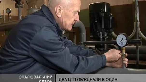Львів готовий до опалювального сезону