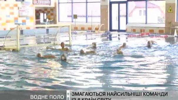 3 дні в місті триватиме Міжнародний турнір з водного поло