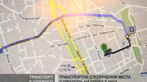 Транспортне сполучення міста з'явилося на Google Map