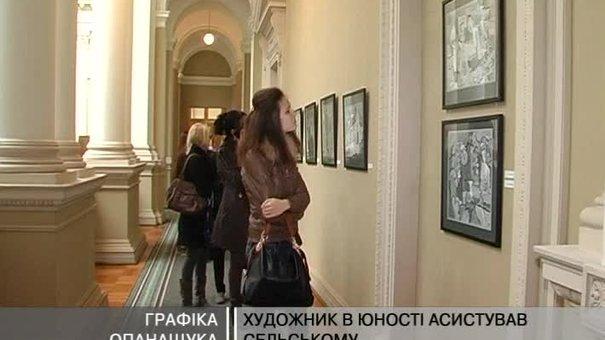 У Національному музеї презентують виставку Миколи Опанащука