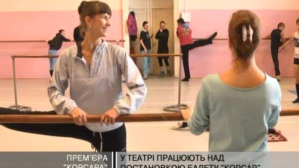 """На прем'єрі балету """"Корсар"""" Оперний театр вперше застосує світлові спецефекти"""