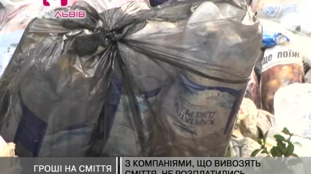 Львів не розплатився з компаніями, що вивозять сміття