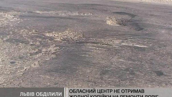 Львів не отримав жодної копійки на ремонт доріг