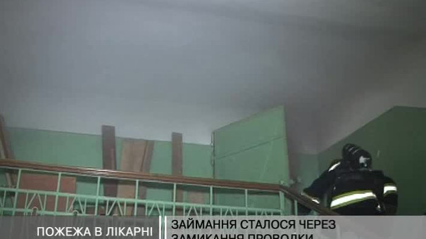У Львові горіла Залізнична лікарня