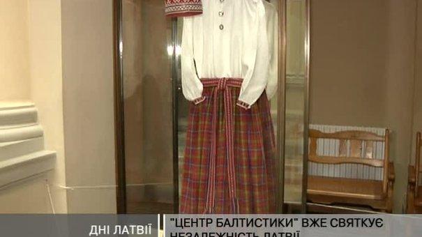 У Львові проходять Дні Латвії