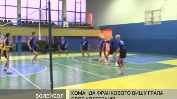 Волейбол: студенти ЛНУ програли ветеранам у матчі на честь Дня університету