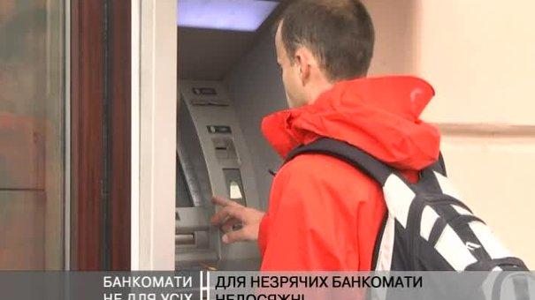 Українські банкомати непризначені для неповносправних громадян