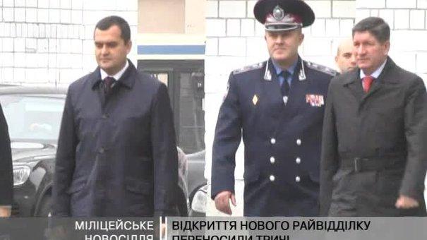 Новий міліцейський відділок на Сихові відкрив Міністр внутрішніх справ