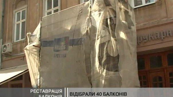 В історичній частині міста відреставрують 11 балконів
