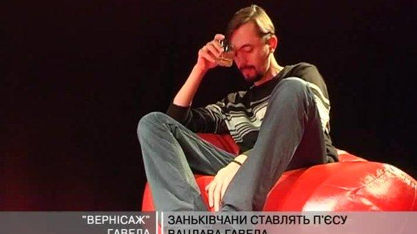 Дні Чехії у Львові відсвяткують виставою за п'єсою Вацлава Гавела