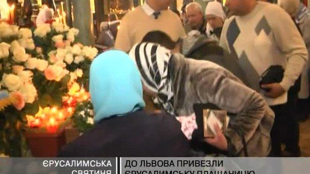 До Львова привезли єрусалимську Плащаницю