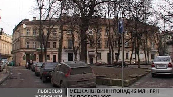 Мешканці винні понад 42 млн грн за послуги ЖКГ