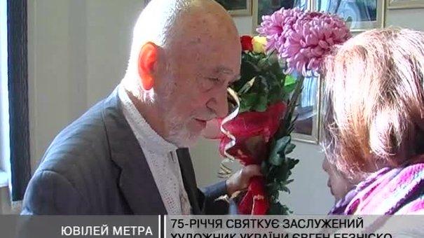 75-річчя святкує заслужений художник України Євген Безніско