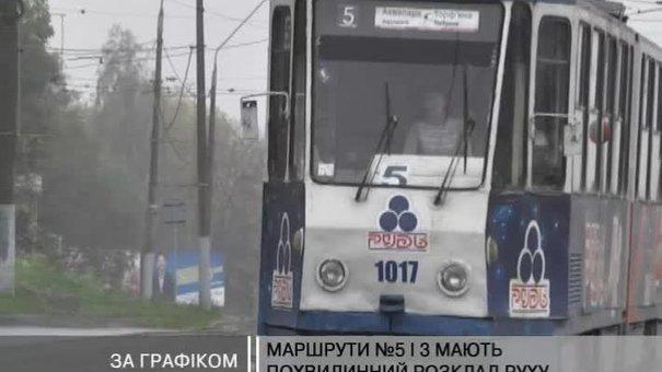 У місті почав діяти похвилинний графік руху трамваїв №3 та 5