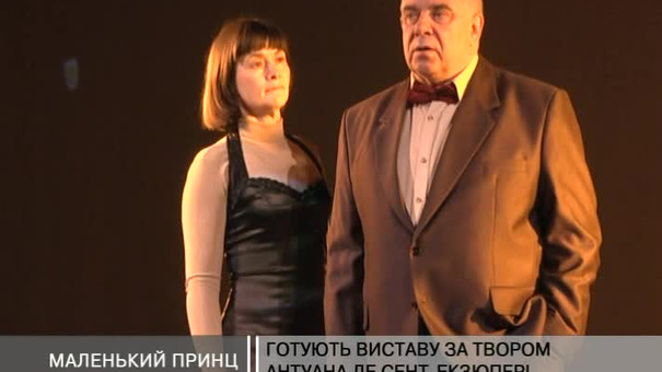 """На сцені львівського театру з'явиться вистава за мотивами """"Маленького принца"""""""