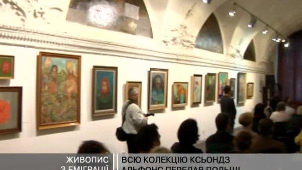 У Музеї історії релігії проходить виставка картин з колекції ксьондза
