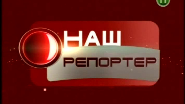 """Наш репортер"" за 24 жовтня"
