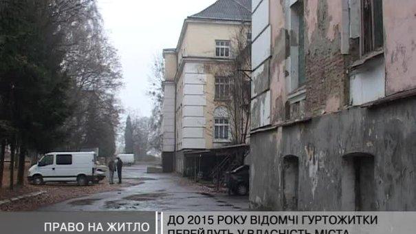 До 2015 року усі відомчі гуртожитки перейдуть у власність міста