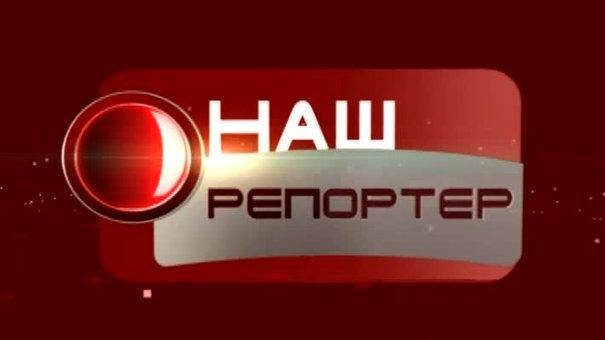 """Наш репортер"" за 25 жовтня"