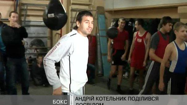 Андрій Котельник провів майстер-клас у юнацькому боксерському клубі