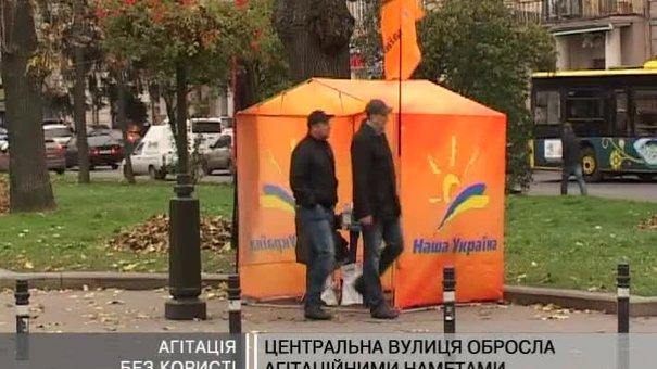 Львів'яни ігнорують політичні намети