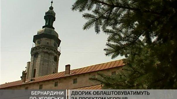 Бернардинський дворик облаштовуватимуть за проектом угорців
