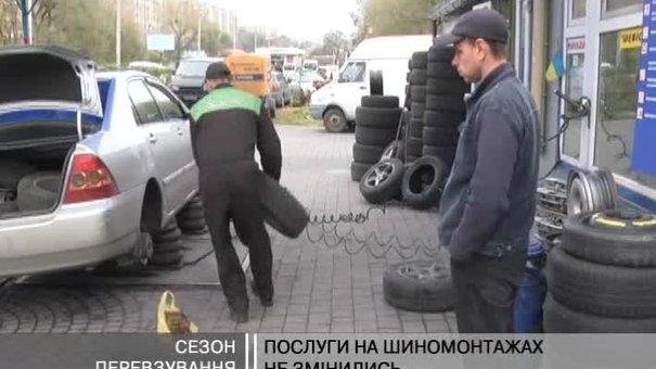 Автовласники масово змінюють шини