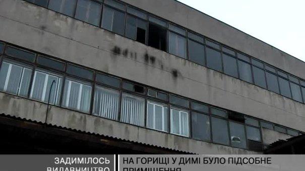"Сталася пожежа у видавництві ""Вільна Україна"""