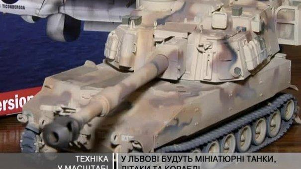 У Львові відкриють виставку мініатюрних танків і літаків