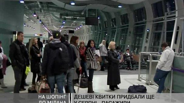 Зі Львова почав літати вигідний авіарейс до Мілана