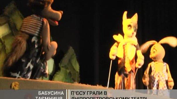 """Театр """"І люди, і ляльки"""" підготував дитячу виставу """"Бабусині таємниці"""""""