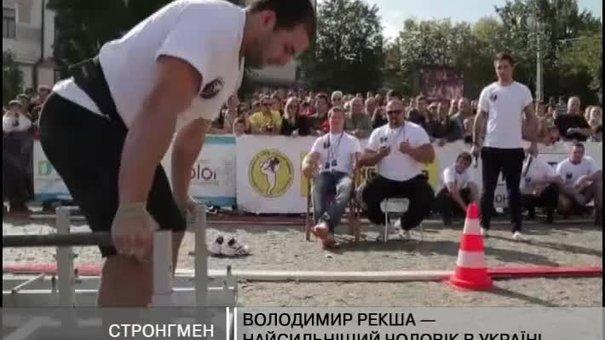Володимир Рекша - львівський силач